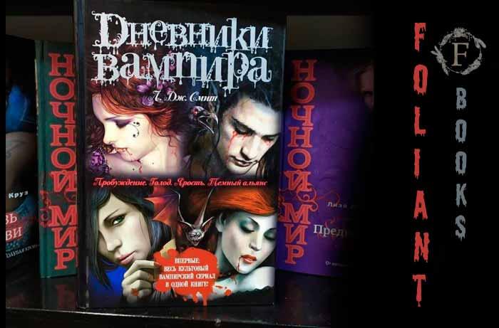 дневники вампира культовый вампирский сериал Foliant bookstore Bishkek