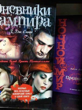 дневники вампира культовый вампирский сериал Фолиант магазин Бишкек