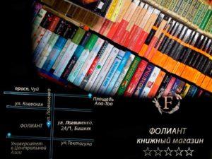 адрес и карта, схема книжный магазин Фолиант Бишкек