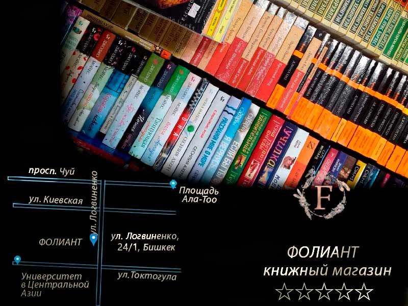address_of_Foliant_books_in_Bishkek