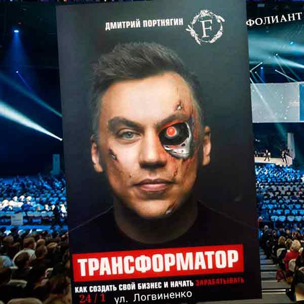 dmitry_portnyagin_transformator_cover_Foliant_books