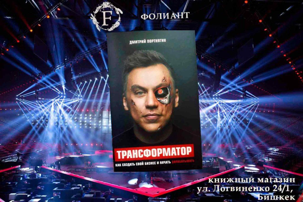 dmitry_portnyagin_transformator_successful_business_Foliant_books