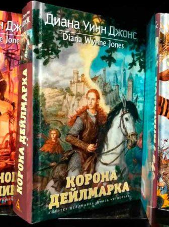 Диана Джонс Корона Дейлмарка, Сказочное невезение Книжный Фолиант