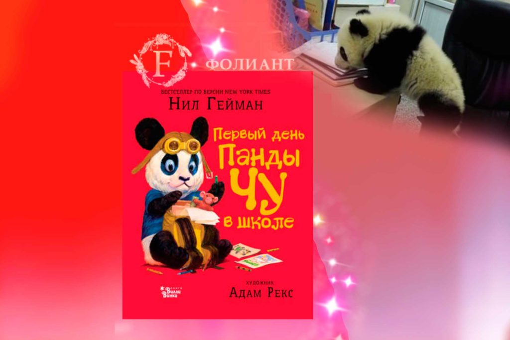 Первый день панды Чу в школе  Нил Гейман Фолиант