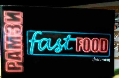 Фастфуд Gordon Ramsay Fastfood