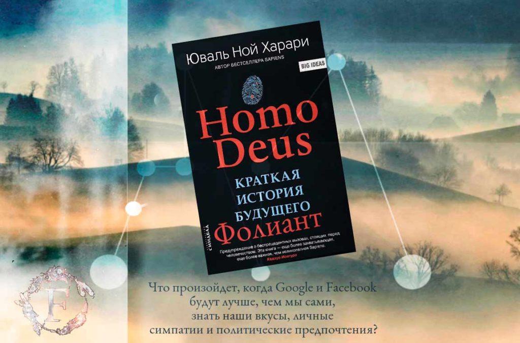 Homo Deus Краткая история завтрашнего дня Фолиант
