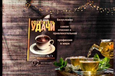 Похититель удачи дж браун книжный магазин Бишкек Фолиант