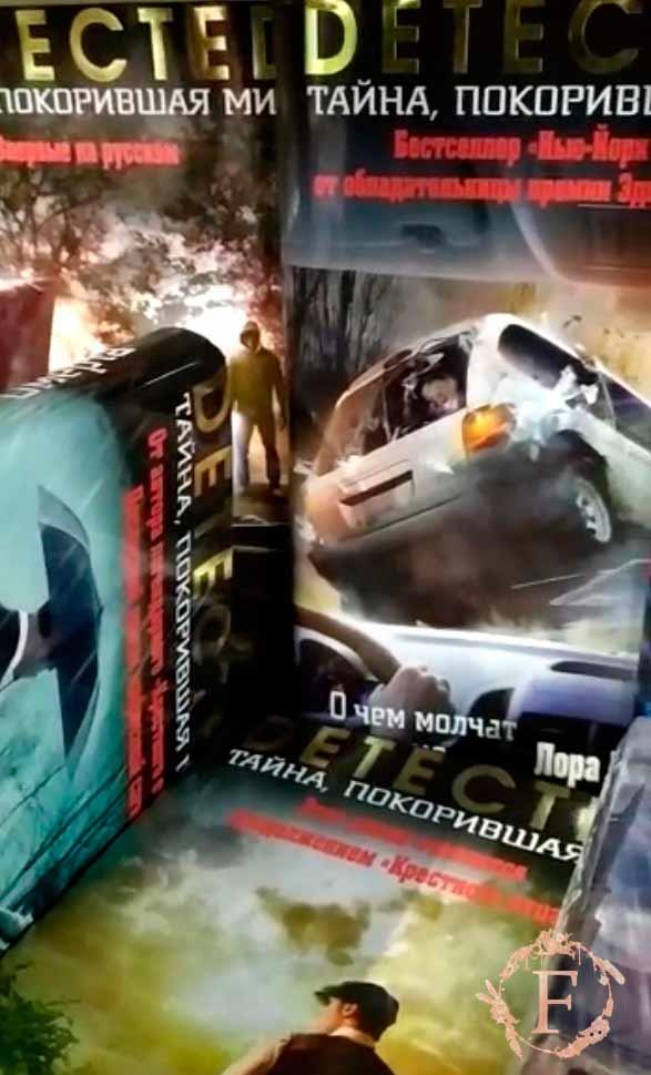 DETECTED Тайна, покорившая мир в книжном магазине Фолиант