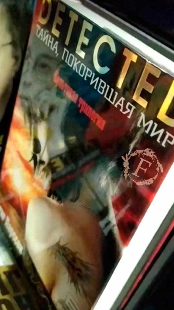 Девушка, которая играла с огнем Стиг Ларссон Detected в магазине Фолиант