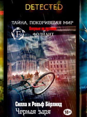 Черная заря DETECTED. Тайна, покорившая мир, книжный магазин Бишкек Фолиант