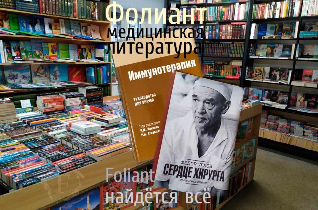 Федор Углов Сердце хирурга медицинская литература в книжном магазине Фолиант Бишкек