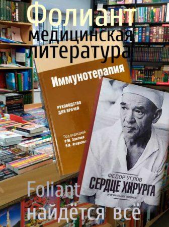 Федор Углов Сердце хирурга большой выбор медицинском литературы