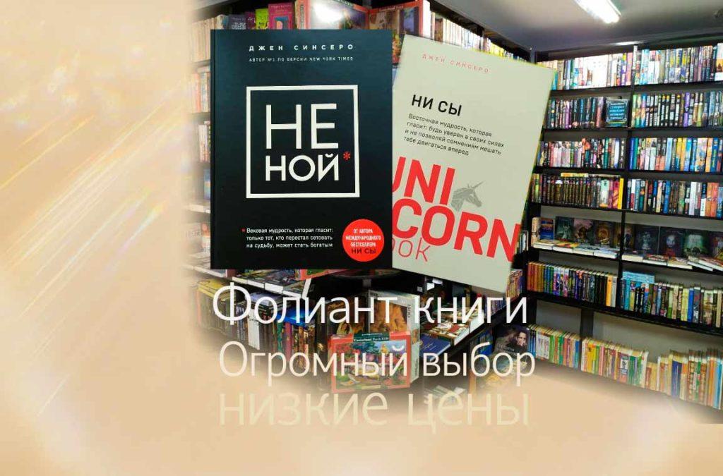 НЕ НОЙ хватит жаловаться пора становиться богатым книга Джен Синсеро в Фолиант книжные магазины бишкек