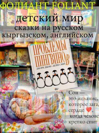 Проблемы пингвинов сказки для детей обучающая детская литература книжный магазин Бишкек Фолиант