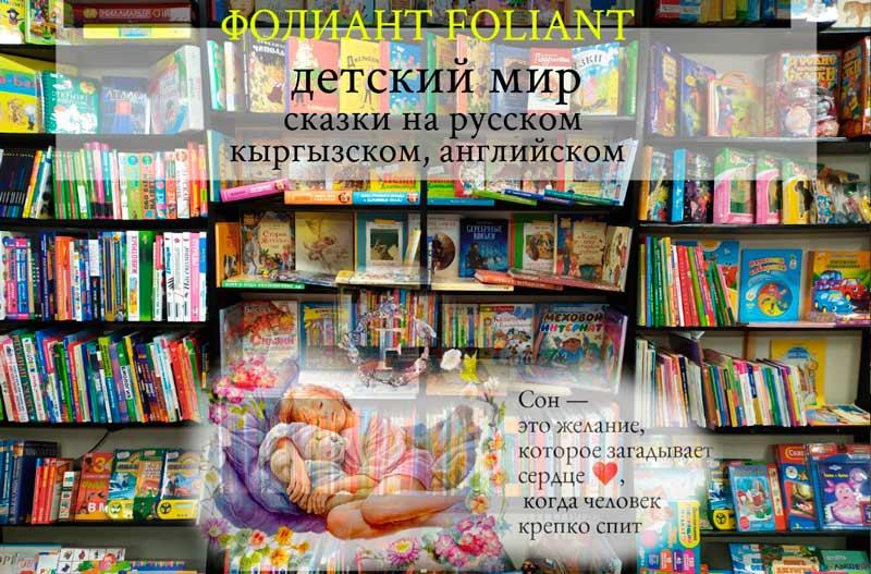 Сказки для детей на кыргызском английском русском языках книжный магазин Бишкек Фолиант