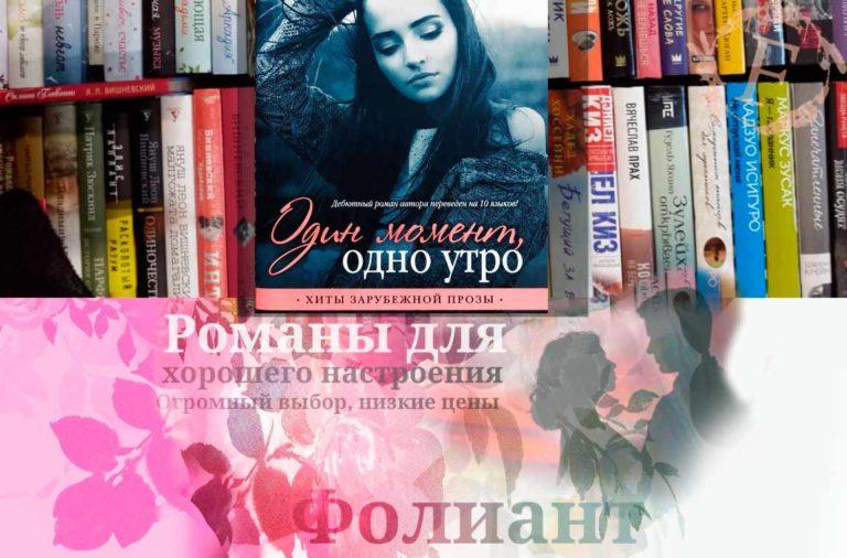 Романы Сара Райнер Один момент, одно утро, бестселлер в книжном магазине бишкек Фолиант