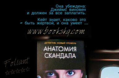 Анатомия скандала в Фолиант Она убеждена: Джеймс виновен и должен за все заплатить книги Бишкек