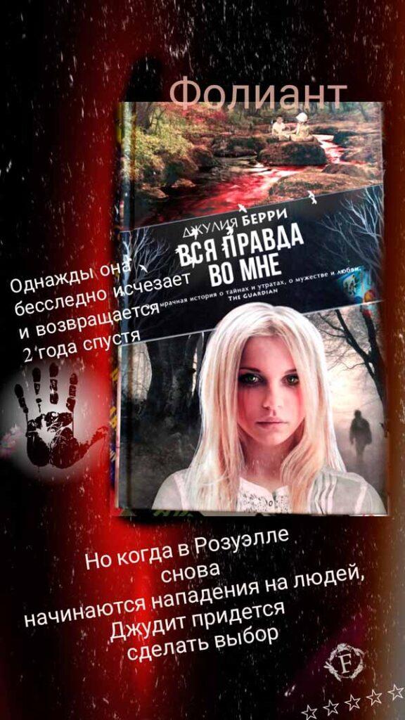 Молодежная литература Мистика Вся правда во мне Фолиант магазин книг