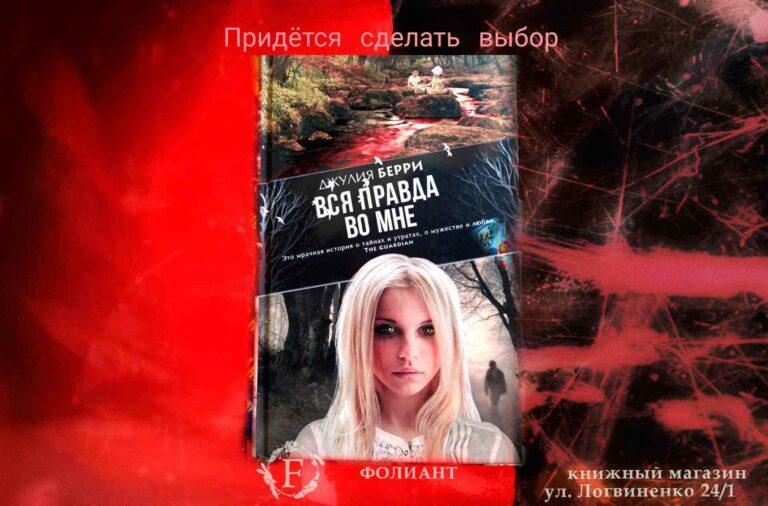 The guardian рекомендует Вся правда во мне книжный магазин Фолиант