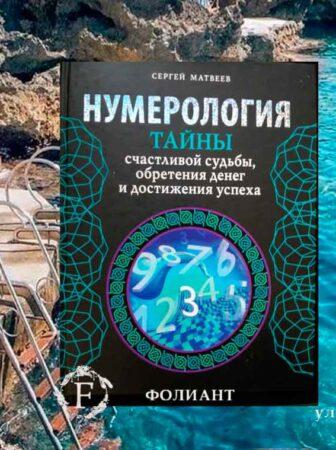 Достичь успеха, тайны счастья, денег Сергей Матвеев Нумерология в книжном магазине Фолиант Бишкек