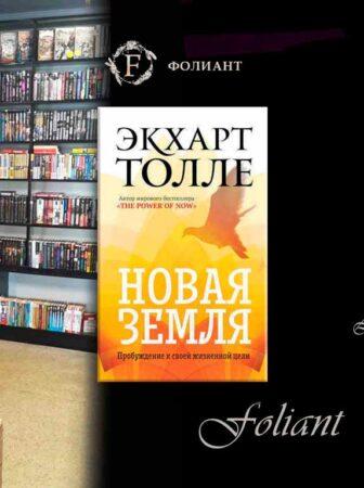 Новая земля Экхарт книги в Бишкек магазине Фолиант