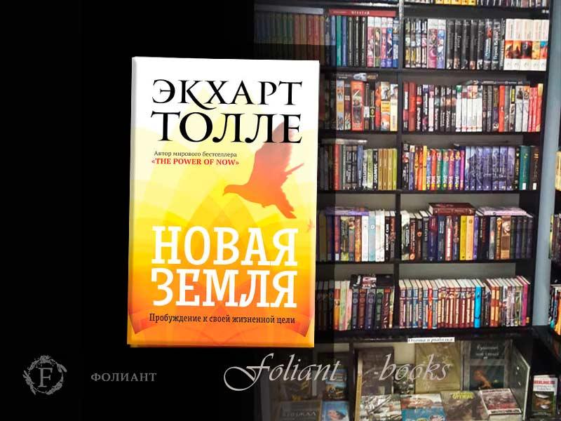 Новая земля Толле книги в Бишкек магазине Фолиант