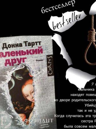 бестселлеры книги в магазине Фолиант Донна Тартт Маленький друг