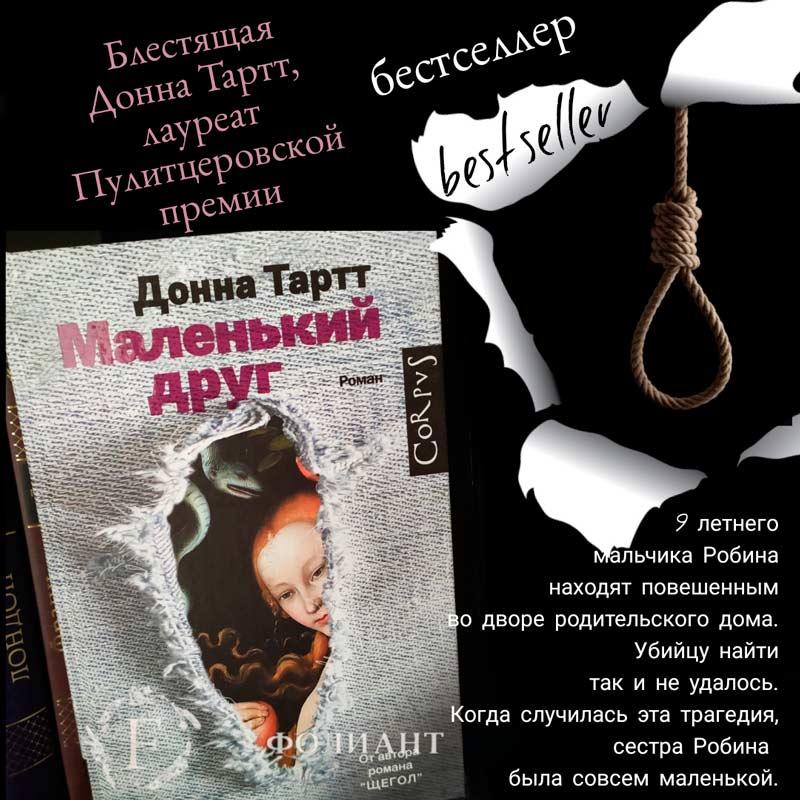 bestseller Книги в магазине Фолиант Донна Тартт Маленький друг