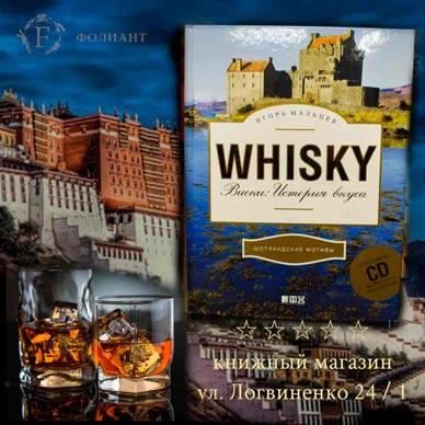 Whisky в магазине Фолиант книга Игоря Мальцева Виски История вкуса