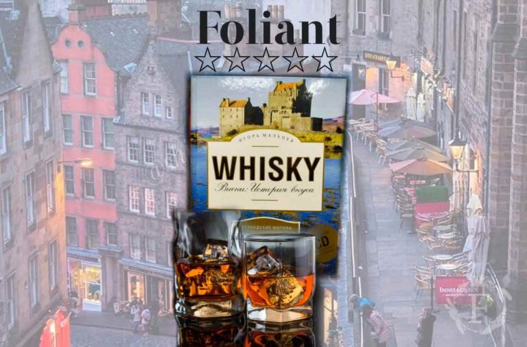 Whisky в магазине Foliant книги Игоря Мальцева Виски История вкуса