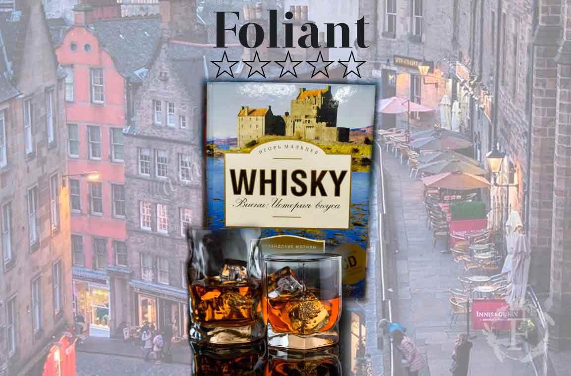 Виски: История вкуса Игорь Мальцев