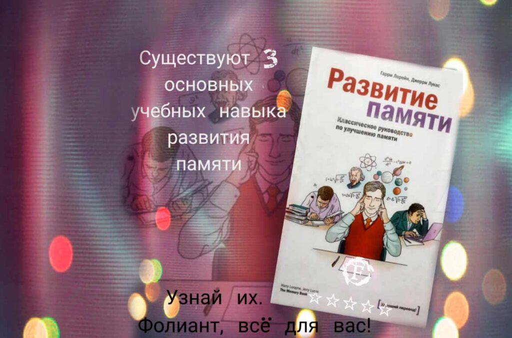 Книги Фолиант Развитие памяти книжный магазин Бишкек