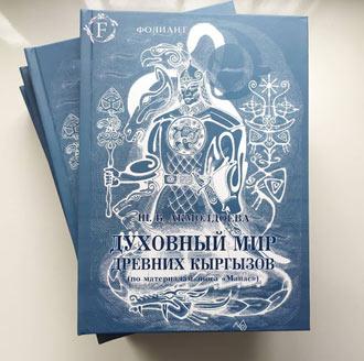 духовный мир кыргызов в книжном магазине Фолиант Бишкек найдется все