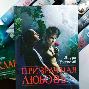 Призрачная любовь подарок для девушки на новый год в книжном магазине Фолиант