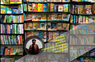 Отзывы покупателей об их удивлении об огромном количестве товара в магазине ФОЛИАНТ книги reviews