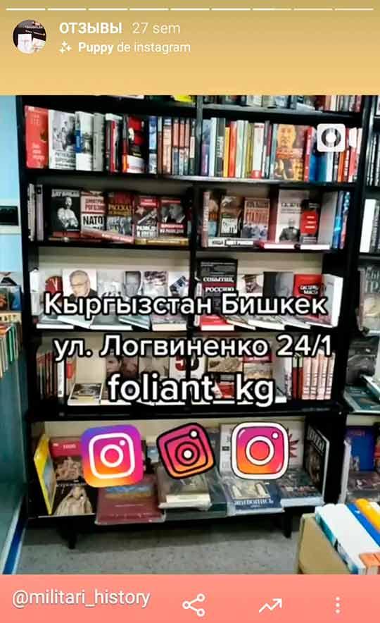 отзыв о большом выборе книг в Бишкек и как найти Фолиант магазин
