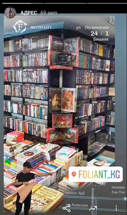 отзывы покупателей и адрес в Бишкек книжный магазин Фолиант