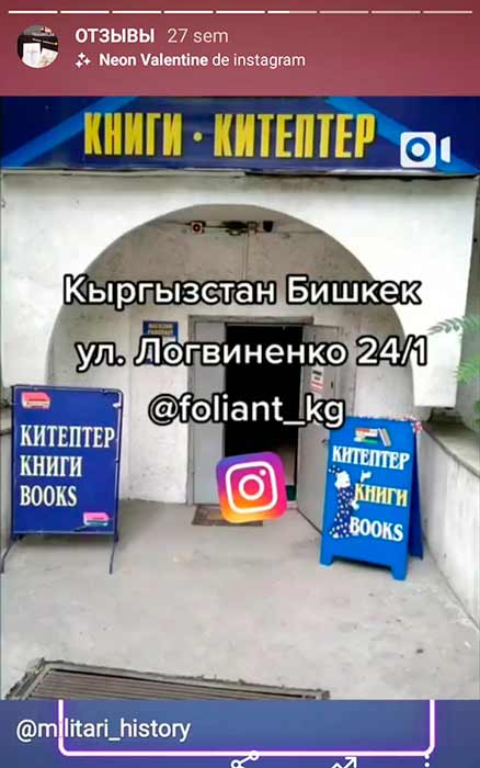 address of bookstore Foliant in Bishkek instagram history