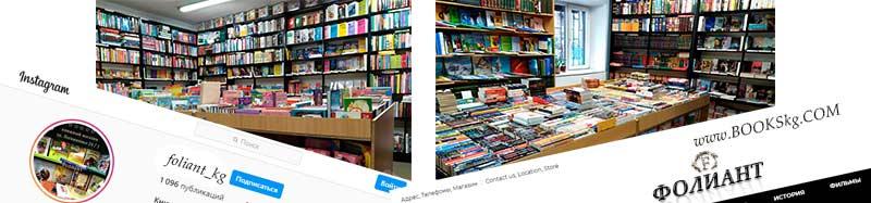 Два зала с бесконечным количеством книжных шкафов и полок Фолиант книги Бишкек