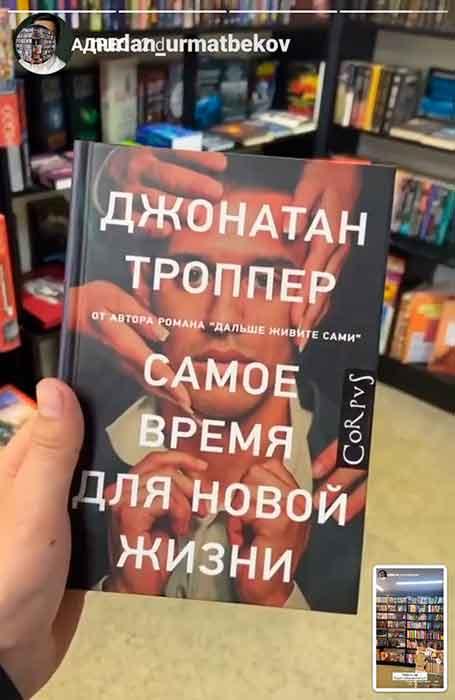 истории в инстаграм о рекомендуемых книгах в сети книжные магазины Фолиант Бишкек
