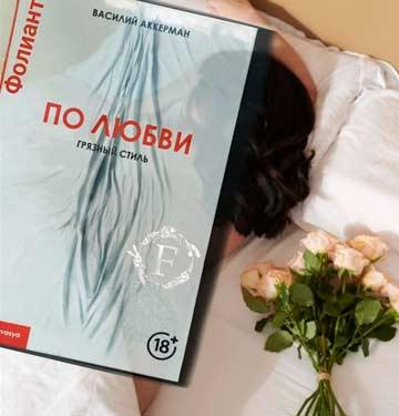 По любви Грязный стиль подарок женщине в книжных магазинах Фолиант