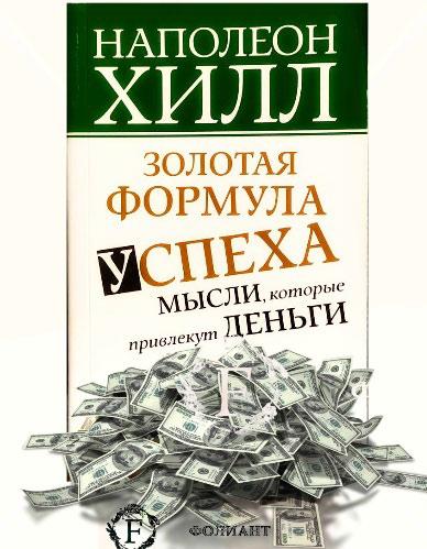 Наполеон Хилл Золотая формула успеха как разбогатеть книжный магазин Фолиант