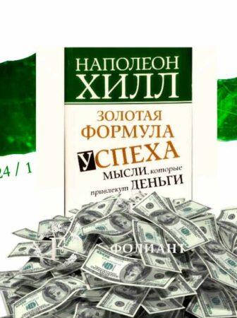 Наполеон Хилл Золотая формула успеха мысли деньги книжный магазин Фолиант