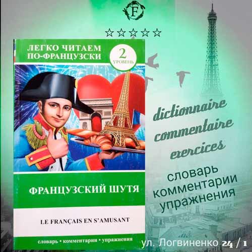 серия книг легко читаем по французски изучить язык с Фолиант Бишкек