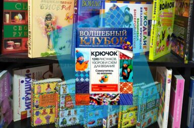 Книжный магазин Фолиант Бишкек рекомендует лучшие книги Волшебный клубок