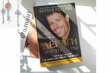 Тони Роббинс Деньги, как разбогатеть советы в магазине книг Фолиант