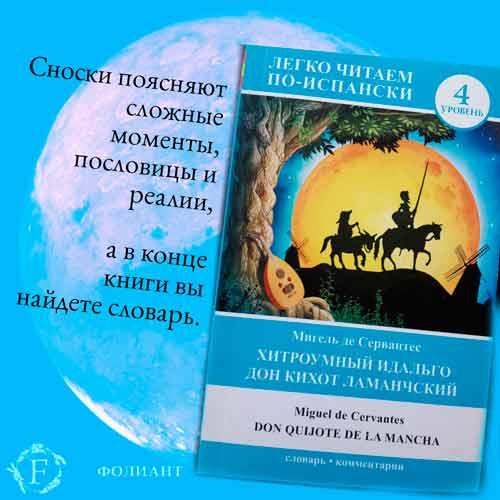 серия книг легко читаем по испански Дон Кихот изучить язык с Фолиант Бишкек