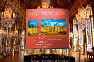 ВЕЛИКИЕ ДВОРЦЫ МИРА ВЕРСАЛЬ подарочное издание в магазине книг Фолиант Бишкек