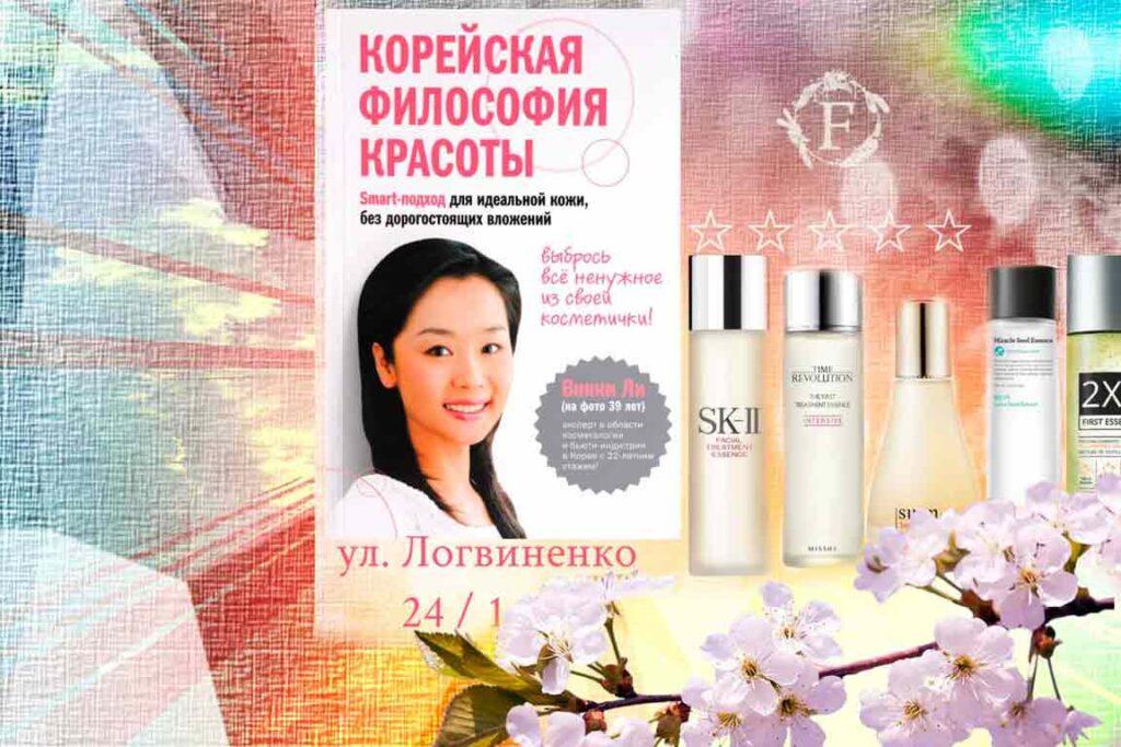Корейская философия красоты, идеальная кожа советы в книжном магазине Фолиант