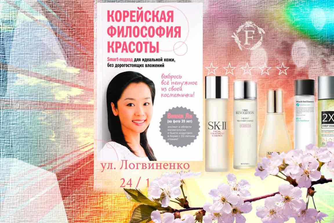 Корейская философия красоты, идеальная кожа
